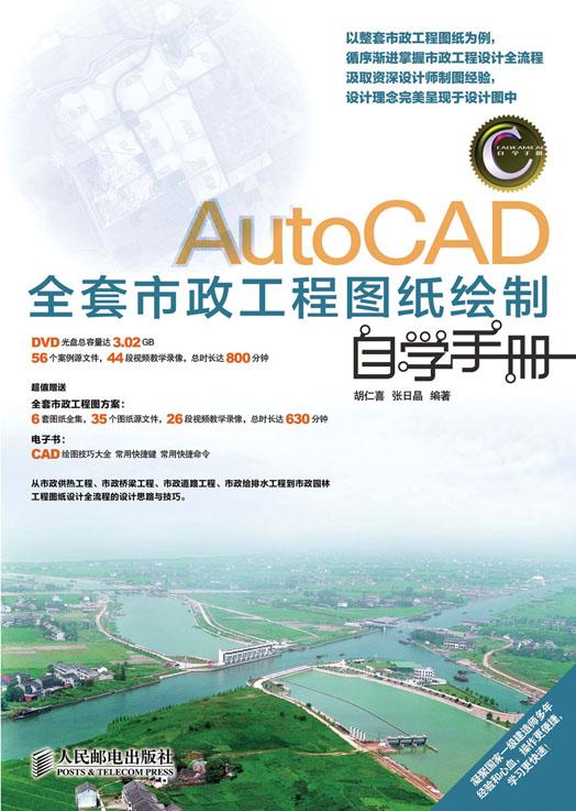 AutoCAD全套市政工程图纸绘制自学手册 PDF格式高清电子书免费下载