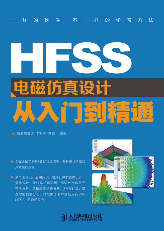 HFSS电磁仿真设计从入门到精通 PDF格式高清电子书免费下载