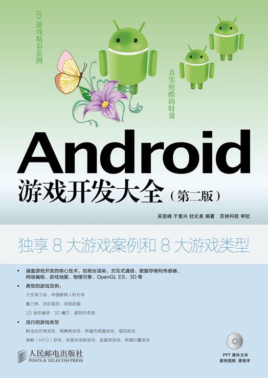 Android  游戏开发大全(第二版) PDF格式高清电子书免费下载
