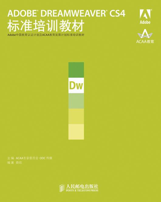 ADOBE DREAMWEAVER CS4标准培训教材 PDF格式高清电子书免费下载