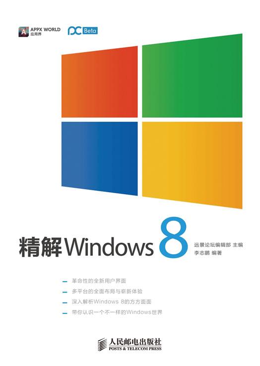 精解Windows8 PDF格式高清电子书免费下载