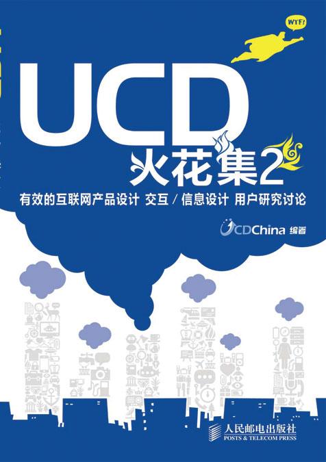 UCD火花集2:有效的互联网产品设计 交互/信息设计 用户研究讨论 PDF格式高清电子书免费下载