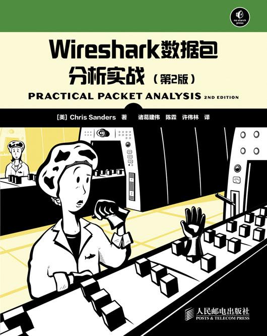 Wireshark数据包分析实战(第2版) PDF格式高清电子书免费下载