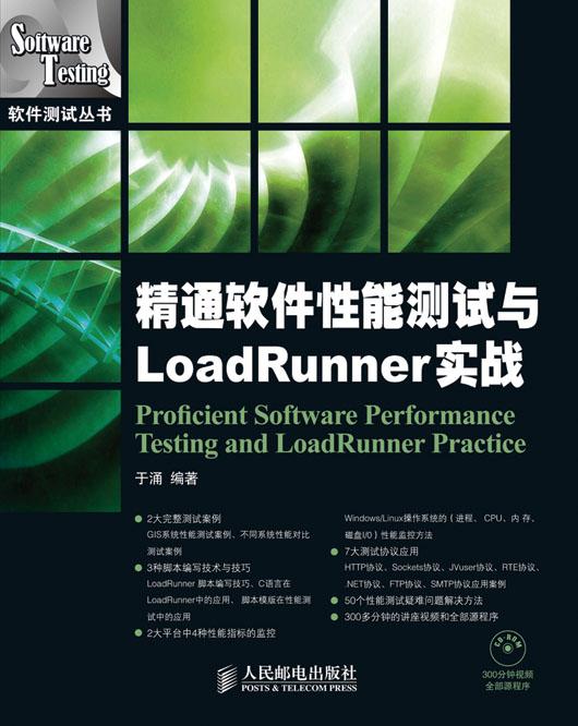 精通软件性能测试与LoadRunner实战 PDF格式高清电子书免费下载