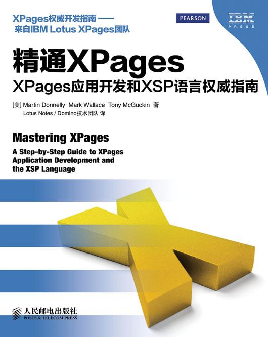 精通XPages:XPages应用开发和XSP语言权威指南 PDF格式高清电子书免费下载