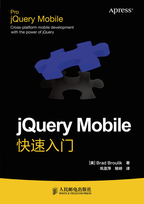 jQuery Mobile快速入门 PDF格式高清电子书免费下载