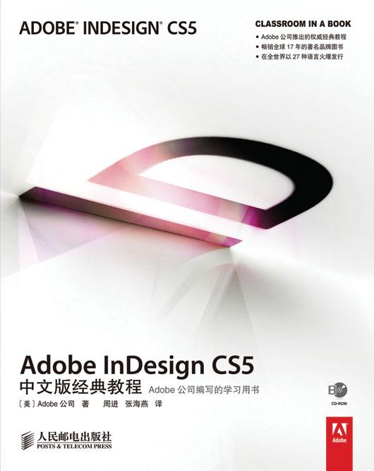 Adobe InDesign CS5中文版经典教程 PDF格式高清电子书免费下载