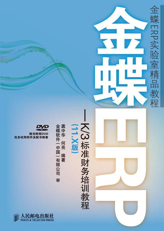 金蝶ERP—K/3标准财务培训教程(11.X版) PDF格式高清电子书免费下载