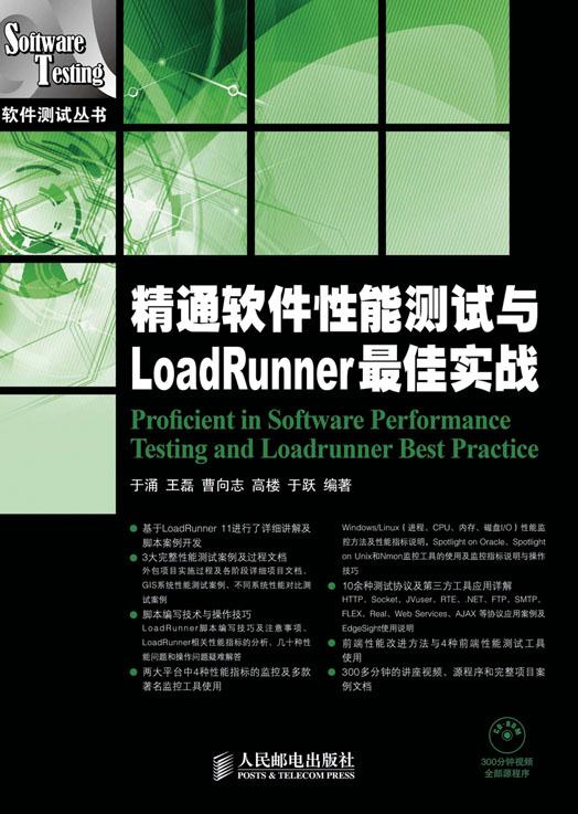 精通软件性能测试与LoadRunner最佳实战 PDF格式高清电子书免费下载