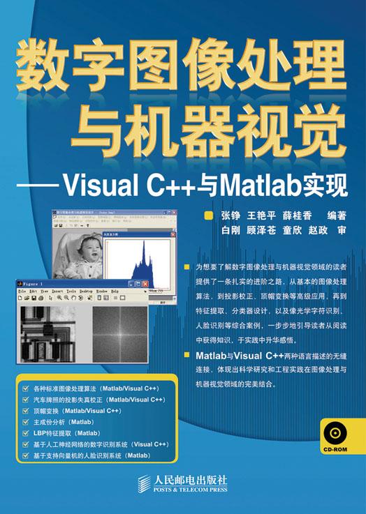 数字图像处理与机器视觉——Visual C++与Matlab实现 PDF格式高清电子书免费下载