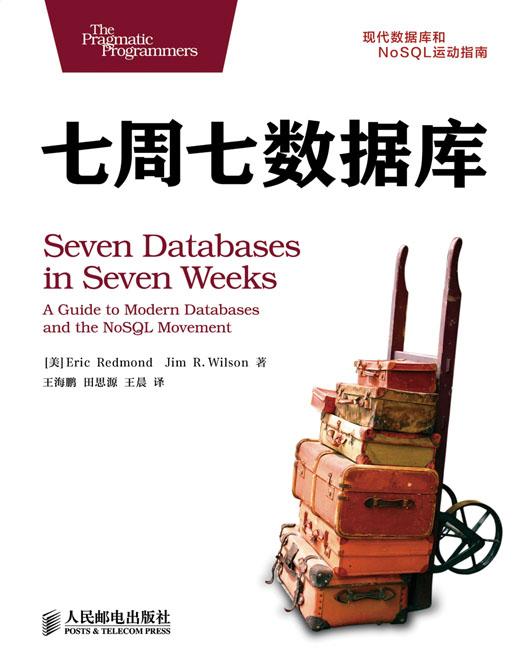 七周七数据库 PDF格式高清电子书免费下载