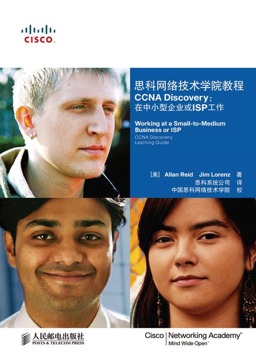 思科网络技术学院教程 CCNA Discovery:在中小型企业或ISP工作 PDF格式高清电子书免费下载