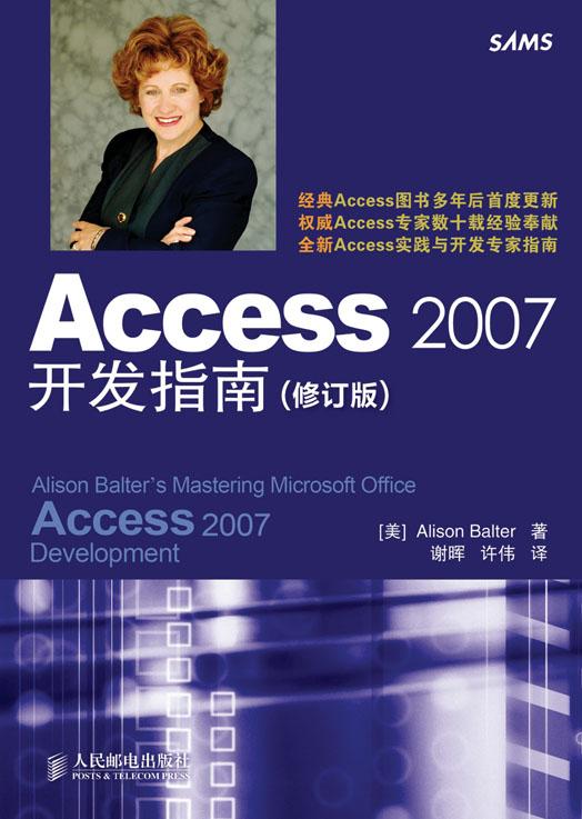 Access 2007开发指南(修订版) PDF格式高清电子书免费下载