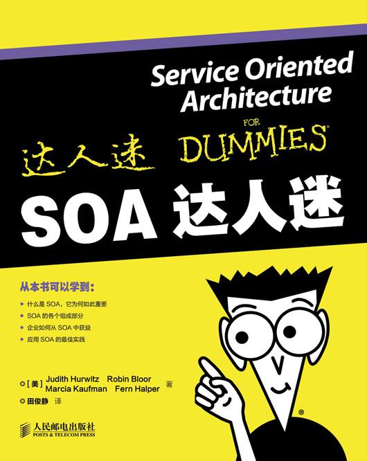 SOA达人迷 PDF格式高清电子书免费下载