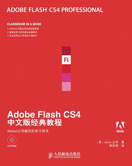 Adobe Flash CS4中文版经典教程 PDF格式高清电子书免费下载