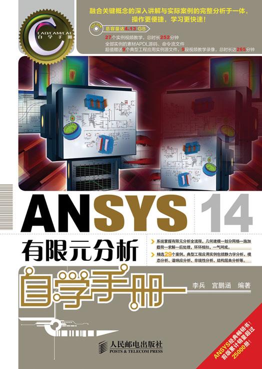 ANSYS 14有限元分析自学手册 PDF格式高清电子书免费下载