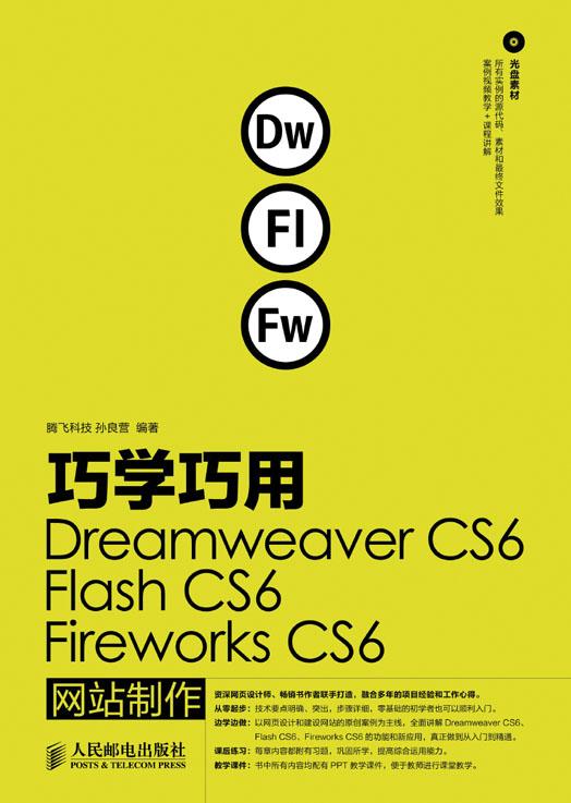 巧学巧用Dreamweaver CS6、Flash CS6、Fireworks CS6网站制作 PDF格式高清电子书免费下载