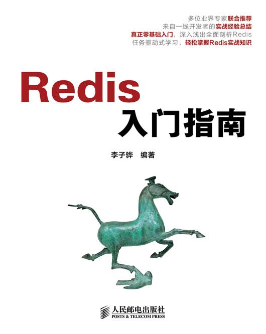 Redis入门指南 PDF格式高清电子书免费下载