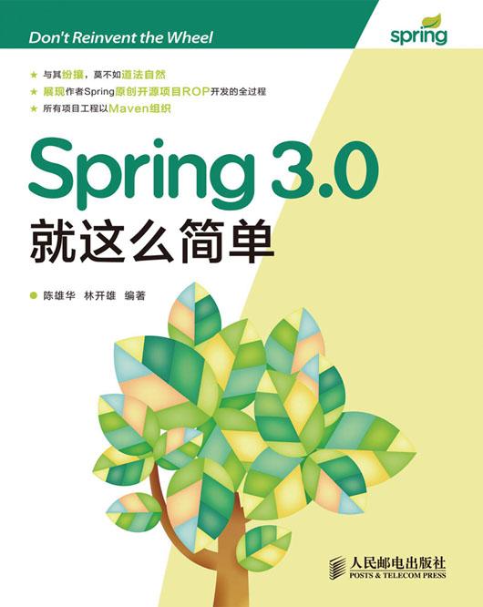 Spring 3.0就这么简单 PDF格式高清电子书免费下载