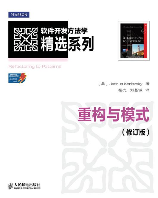 重构与模式(修订版) PDF格式高清电子书免费下载