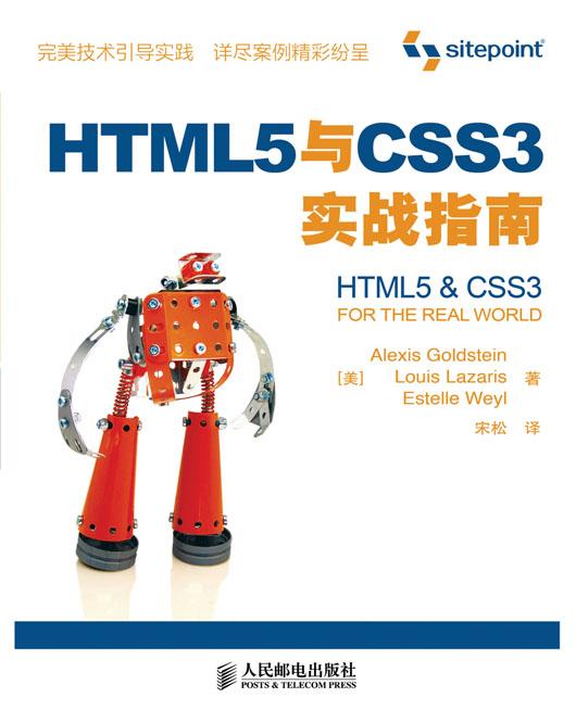 HTML5与CSS3实战指南 PDF格式高清电子书免费下载
