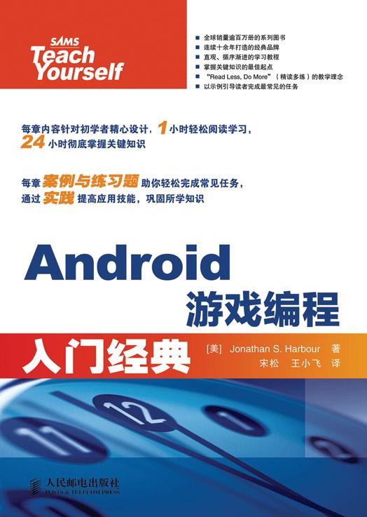 Android游戏编程入门经典 PDF格式高清电子书免费下载