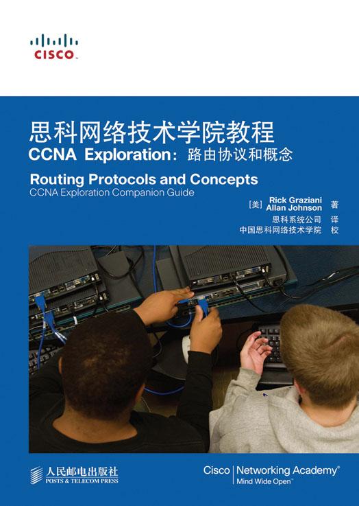 思科网络技术学院教程 CCNA Exploration:路由协议和概念 PDF格式高清电子书免费下载