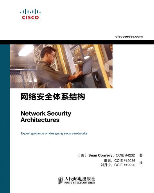 网络安全体系结构 PDF格式高清电子书免费下载