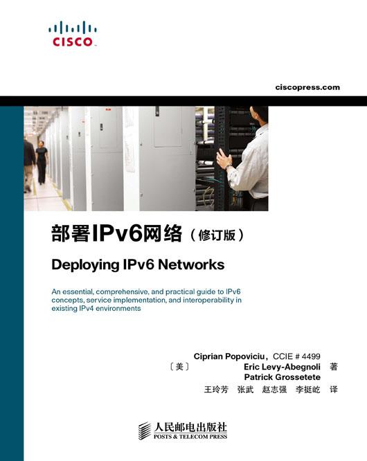 部署IPv6网络(修订版) PDF格式高清电子书免费下载