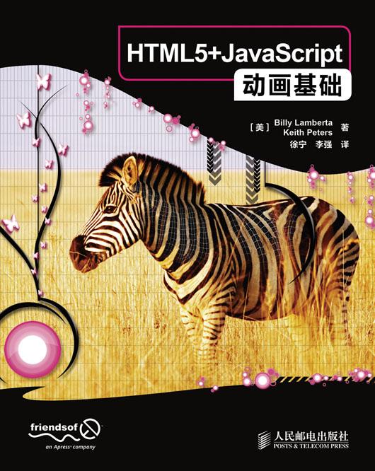 HTML5+JavaScript动画基础 PDF格式高清电子书免费下载