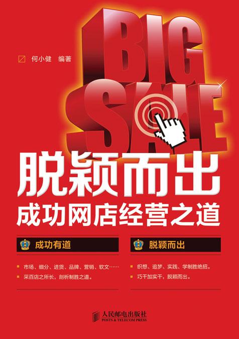 脱颖而出——成功网店经营之道 PDF格式高清电子书免费下载