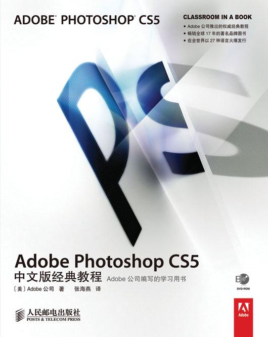 Adobe Photoshop CS5中文版经典教程 PDF格式高清电子书免费下载