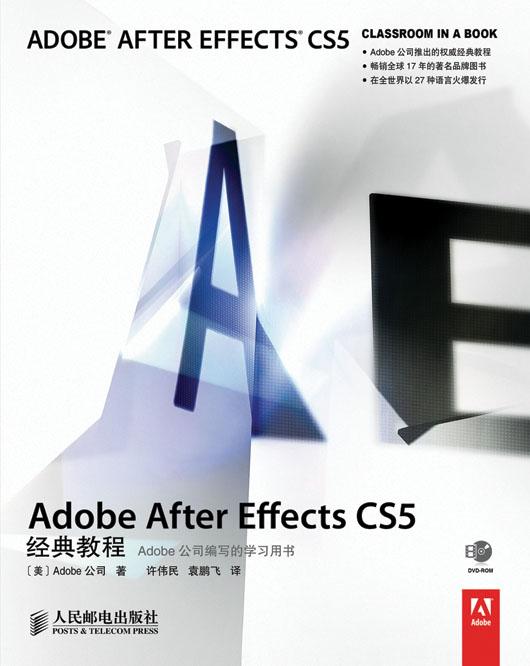 Adobe After Effects CS5经典教程 PDF格式高清电子书免费下载