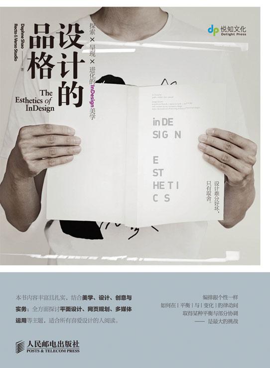 设计的品格  探索×呈现×进化的InDesign美学 PDF格式高清电子书免费下载