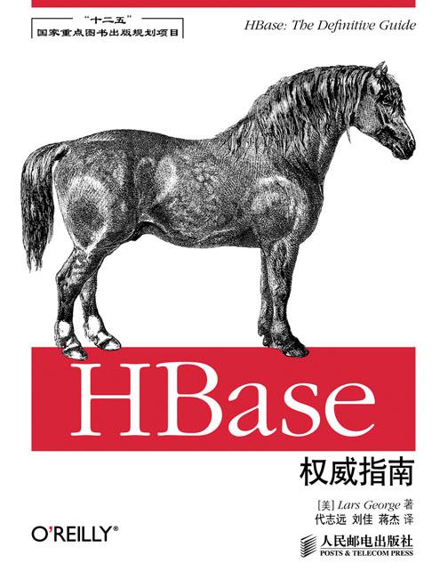 HBase权威指南 PDF格式高清电子书免费下载