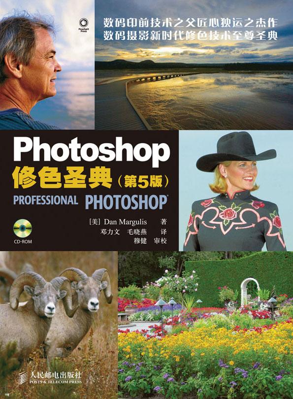 Photoshop修色圣典(第5版) PDF格式高清电子书免费下载