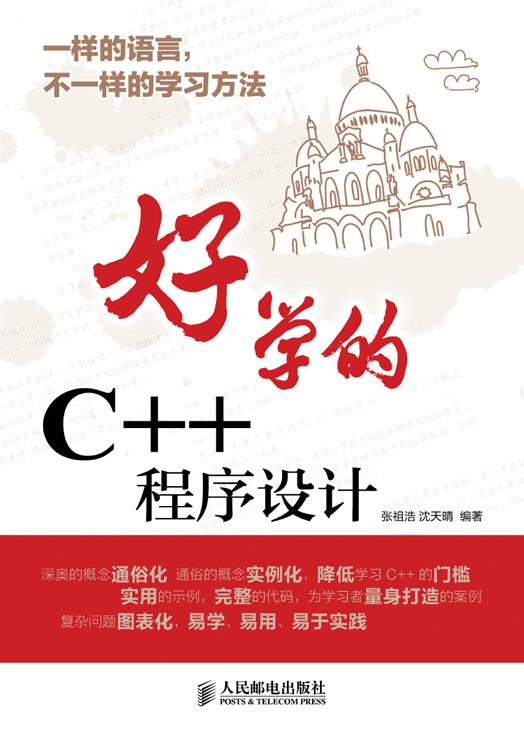 好学的C++程序设计 PDF格式高清电子书免费下载