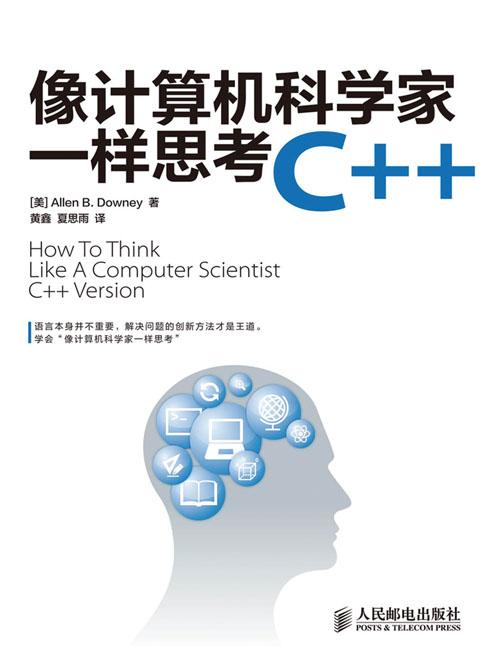 像计算机科学家一样思考C++ PDF格式高清电子书免费下载