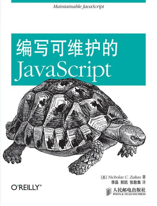 编写可维护的JavaScript PDF格式高清电子书免费下载