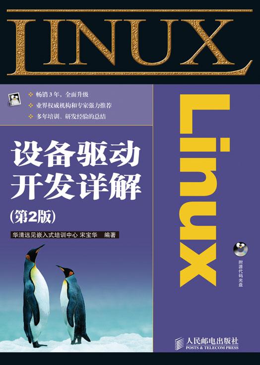 Linux 设备驱动开发详解(第2版) PDF格式高清电子书免费下载