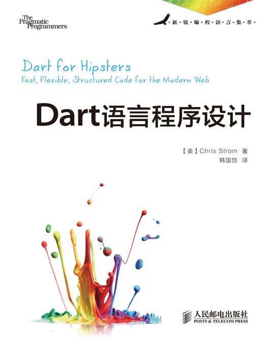 Dart语言程序设计 PDF格式高清电子书免费下载