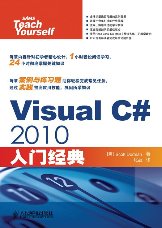 Visual C# 2010入门经典 PDF格式高清电子书免费下载