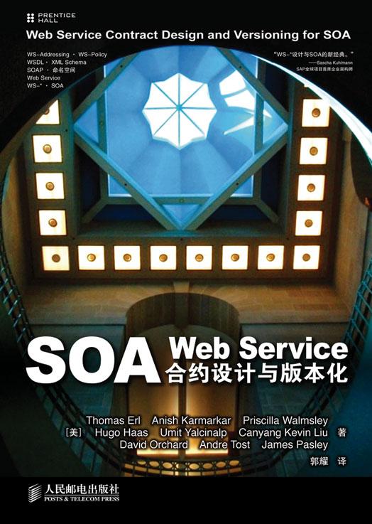 SOA Web Service合约设计与版本化 PDF格式高清电子书免费下载