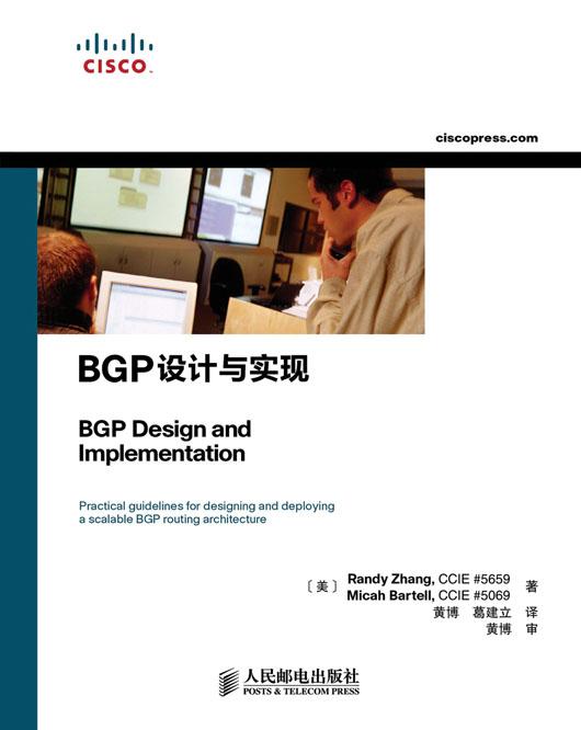 BGP设计与实现 PDF格式高清电子书免费下载