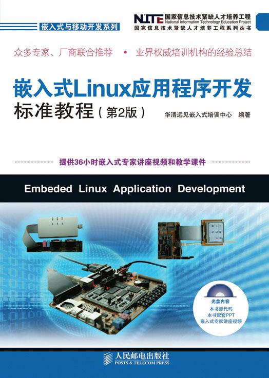 嵌入式 Linux应用程序开发标准教程(第2版) PDF格式高清电子书免费下载