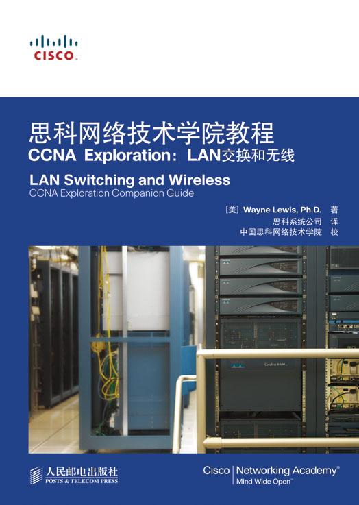 思科网络技术学院教程CCNA Exploration:LAN交换和无线 PDF格式高清电子书免费下载