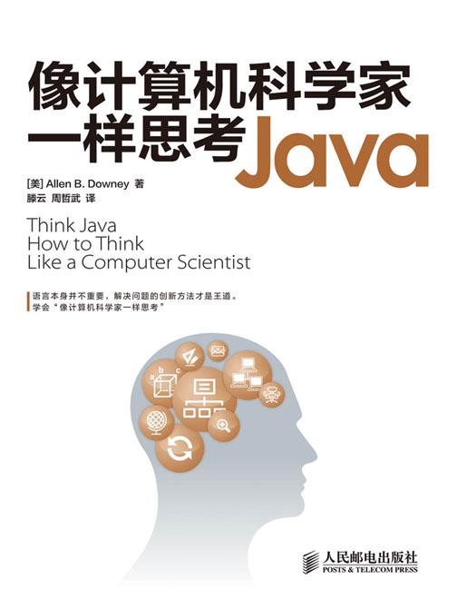像计算机科学家一样思考Java PDF格式高清电子书免费下载