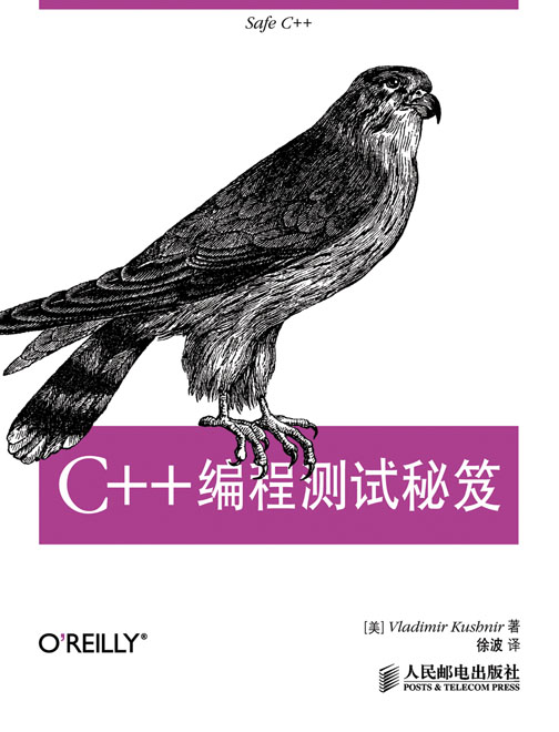 C++编程调试秘笈 PDF格式高清电子书免费下载