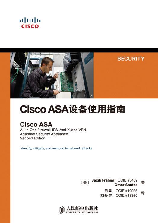 Cisco ASA设备使用指南 PDF格式高清电子书免费下载