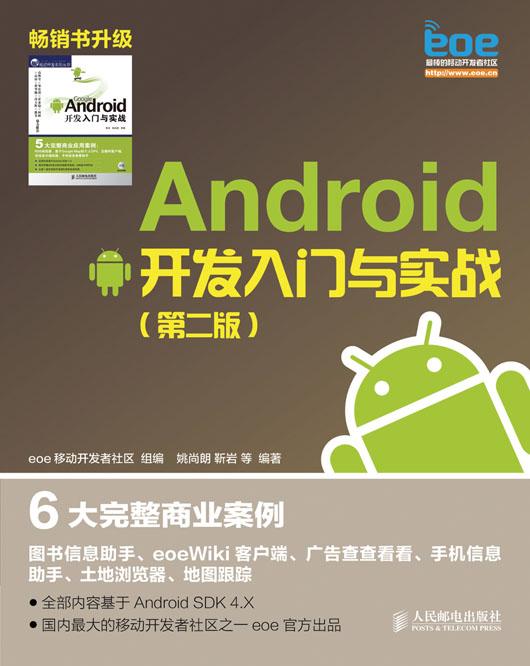 Android 开发入门与实战(第二版) PDF格式高清电子书免费下载